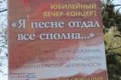 Юбилей Ефима Борисовича Заславского